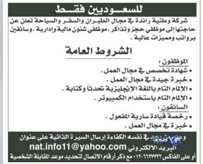 وظائف رجالية اليوم 29-6-1435 ، وظائف شبابية الثلاثاء 29-4-2014