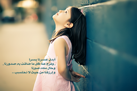 صور أيباد اسلامية يوم الجمعة, رمزيات اي يباد دينية ربي احتاج رحمتك