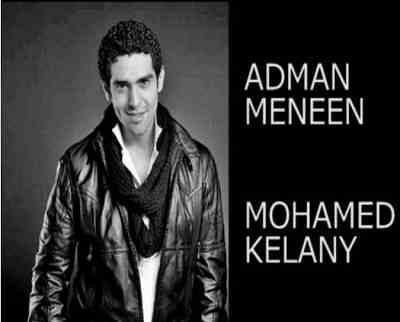 كلمات اغنية اضمن منين محمد كيلاني