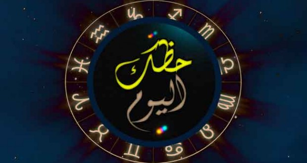 توقعات الابراج مع إبراهيم حزبون اليوم الثلاثاء 29-4-2014