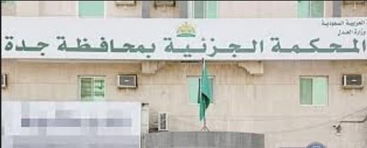 سجن أكاديمية سعودية تشغل مركزًا وظيفيًا مرموقًا بالسجن لمدة شهرين