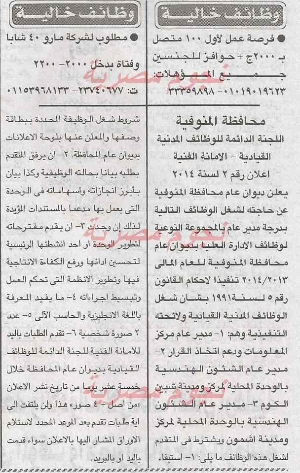 وظائف جريدة الاخبار المصرية اليوم الثلاثاء 29-4-2014 ,مطلوب للعمل لدى ديوان عام محافظة المنوفية