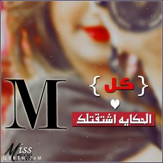 صور BlackBerry حرف m , خلفيات بلاك بيري حرف m , رمزيات بلاك بيري حرف m