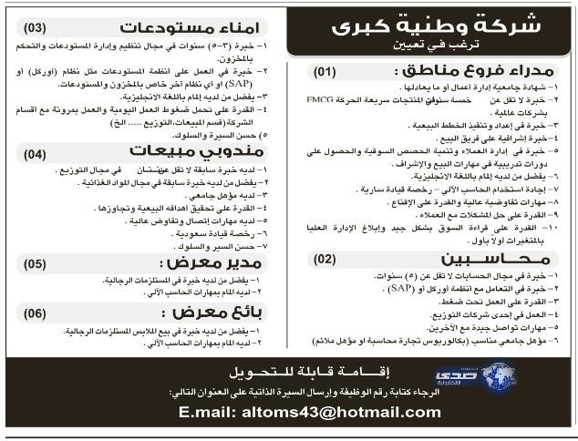 وظائف شاغرة اليوم 1-7-1435 ، وظائف جديدة الاربعاء 30-4-2014