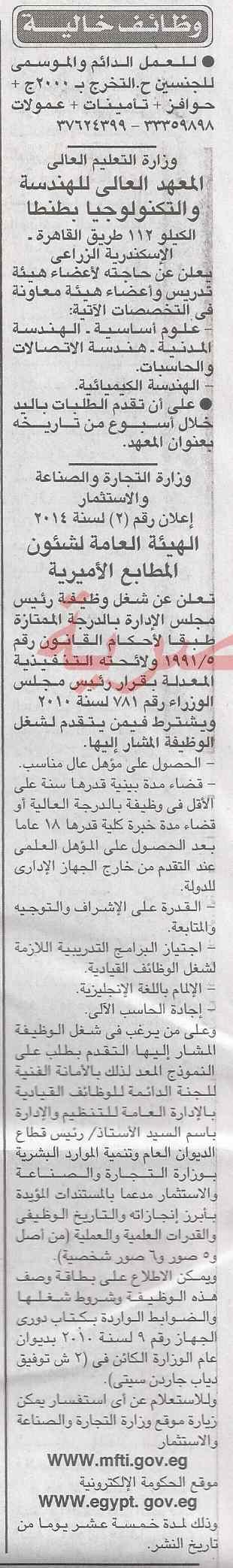 وظائف جريدة الاخبار اليوم الاربعاء 30-4-2014 ,يطلب المعهد العالى للهندسة و التكنولوجيا فى طنطا شغل