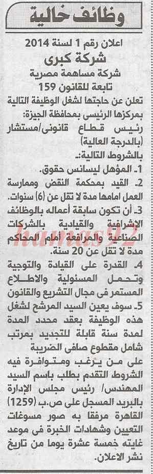 اعلانات وظائف خالية فى جريدة الاهرام الاربعاء 30-04-2014 , مطلوب للعمل بشركة مساهمة مصرية كبرى