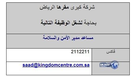 وظائف جديدة اليوم 1-5-2014 ، وظائف شاغرة الخميس2-7-1435