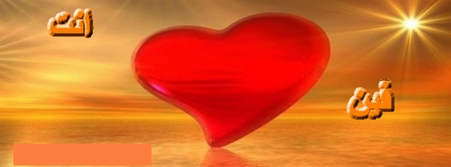 ارق كفرات للفيس قلبى بيسالنى عليك , صور كفرات فيس بوك حب وفراق 2015 , أغلفة فيس بوك حب و وداع