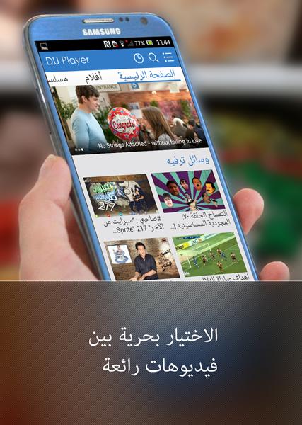 حصريا تطبيق Du Player مكتبة فيديوهات كاملة على اجهزة الاندرويد