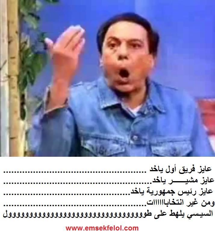 افشات افلام مضحكة على عبد الفتاح السيسي , تعليقات اسحابي مضحكة علي المشير السيسي للفيس بوك 2015
