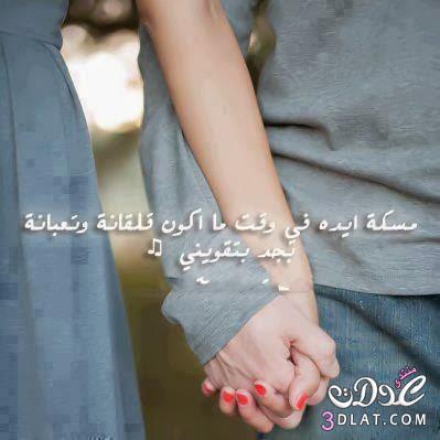 كلام فى الحب والرومانسيه , كلمات غزل مكتوبة , اجمل واحلى كلام فى الحب والرومانسيه