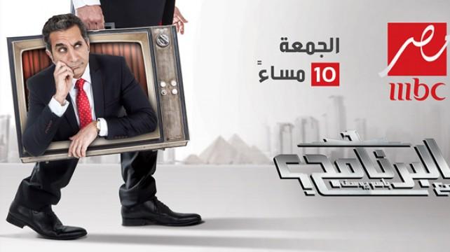عودة برنامج البرنامج مع باسم يوسف علي قناة mbc مصر 30-5-2014