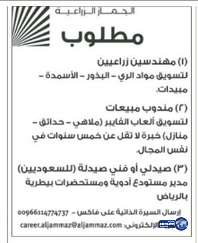 وظائف رجالية اليوم 6-7-1435 , وظائف شبابية الاثنين 5-5-2014