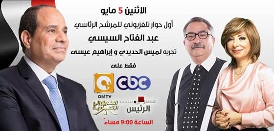 مواقع بث مباشر لقاء السيسي اليوم 5/5/2014 مع لميس الحديدي وابراهيم عيسي