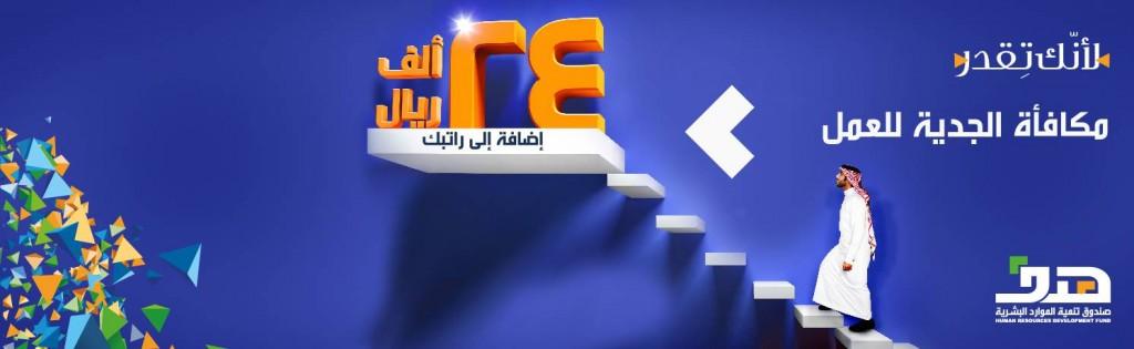 اخبار برنامج حافز اليوم الاثنين 6-7-1435 , رابط التسجيل فى مكافأة الجدية للعمل