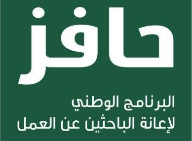 شروط الاستفادة و الحصول على مكافأة الجدية للعمل , ان يكون المتقدم سعودي أو والدته تحمل الجنسية