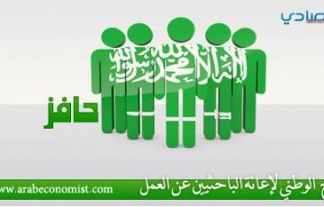 موقع التسجيل في مكافأة الجدية للعمل حافز jobseeker.taqat.org.sa