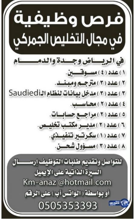 وظائف جديدة اليوم 6-5-2014 ، وظائف شاغرة الثلاثاء 7-7-1435