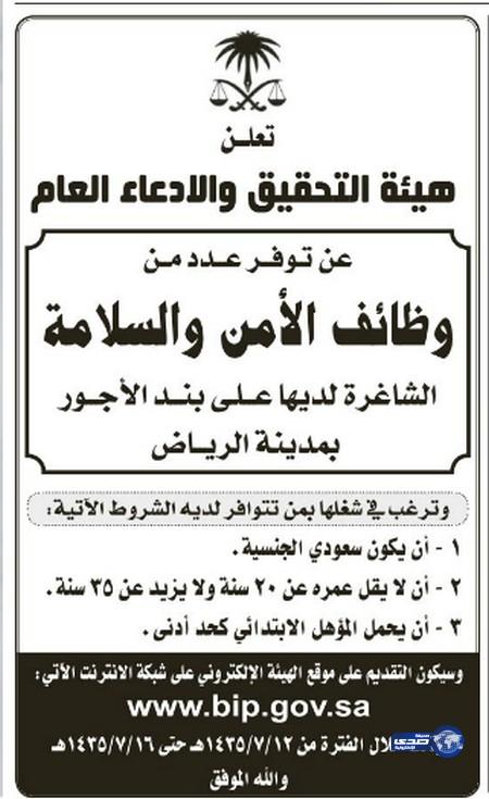 وظائف شاغرة اليوم 7-7-1435 , وظائف جديدة الثلاثاء 6-5-2014