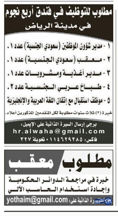 وظائف شاغرة اليوم 8-7-1435 , وظائف جديدة الاربعاء 7-5-2014