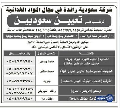 وظائف جديدة اليوم 7-5-2014 ، وظائف شاغرة الاربعاء 8-7-1435