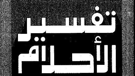 تفسير حلم النطق بالشهادة , معني الشهاده في المنام ابن سيرين