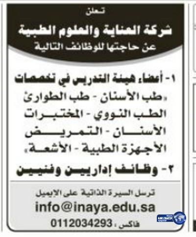 وظائف رجالية اليوم 9-7-1435 , وظائف شبابية الخميس 8-5-2014