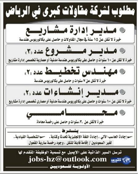 وظائف شاغرة اليوم 9-7-1435 , وظائف جديدة الخميس 8-5-2014