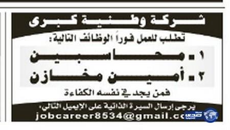 وظائف جديدة اليوم 8-5-2014 ، وظائف شاغرة الخميس 9-7-1435