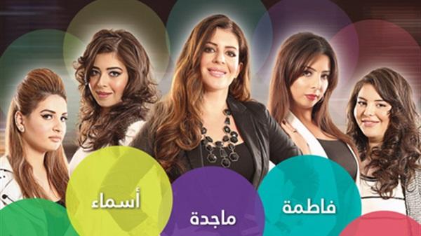 صور بنات برنامج حياة خوات , صور فاطمة , أسماء , ماجدة , شيماء وملاك