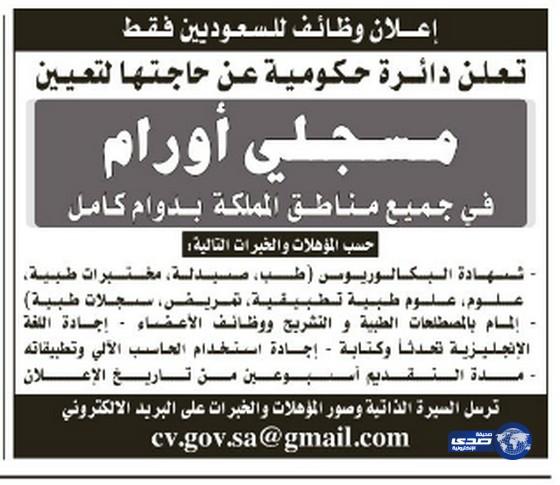 وظائف رجالية اليوم 10-7-1435 , وظائف شبابية الجمعة 9-5-2014
