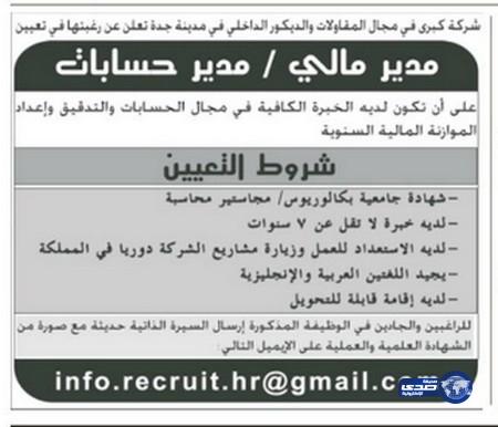 وظائف نسائية اليوم 10-7-1435 , وظائف بنات الجمعة 9-5-2014