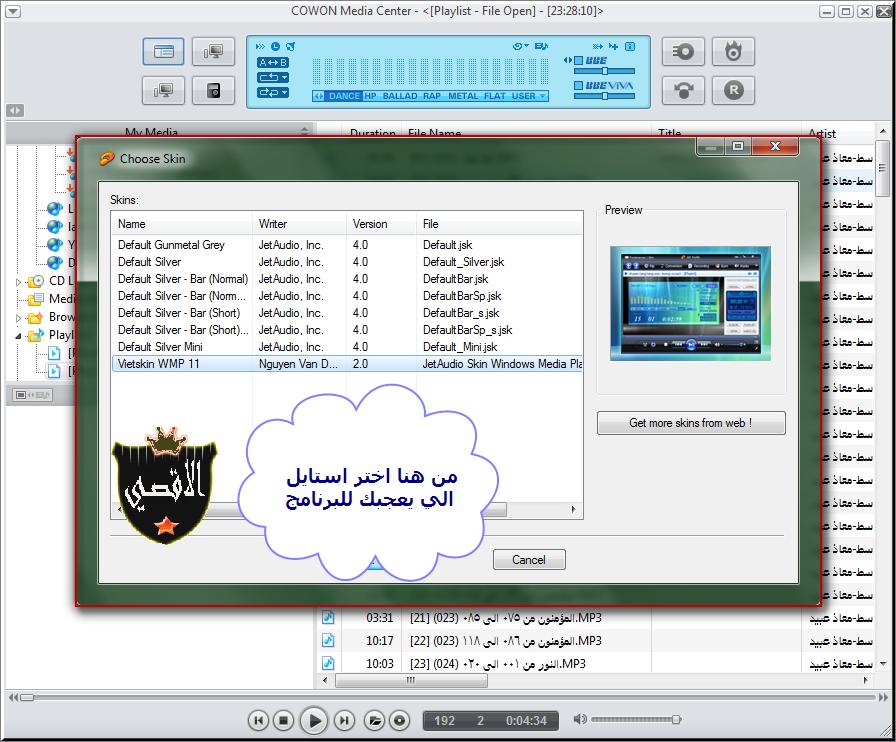البرنامج تشغيل الصوتيات والمرئيات 2015 JetAudio 8.0.15.1900 Plus