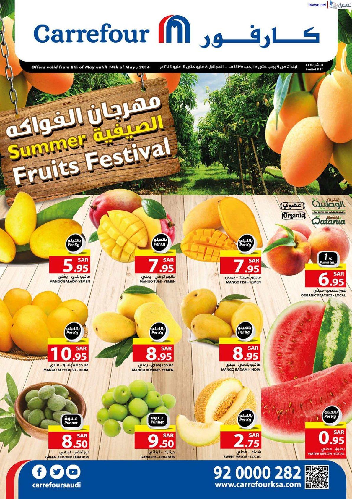 تخفيضات كارفور السعودية من 8 مايو حتى 15 مايو 2014 مهرجان فواكه الصيف اليوم 1435