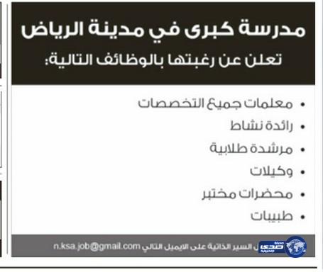 وظائف نسائية اليوم 11-7-1435 , وظائف بنات السبت 10-5-2014