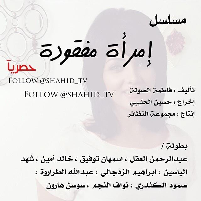 تفاصيل مسلسل إمراءة مفقودة رمضان 1435 , صور مسلسل إمراءة مفقودة رمضان