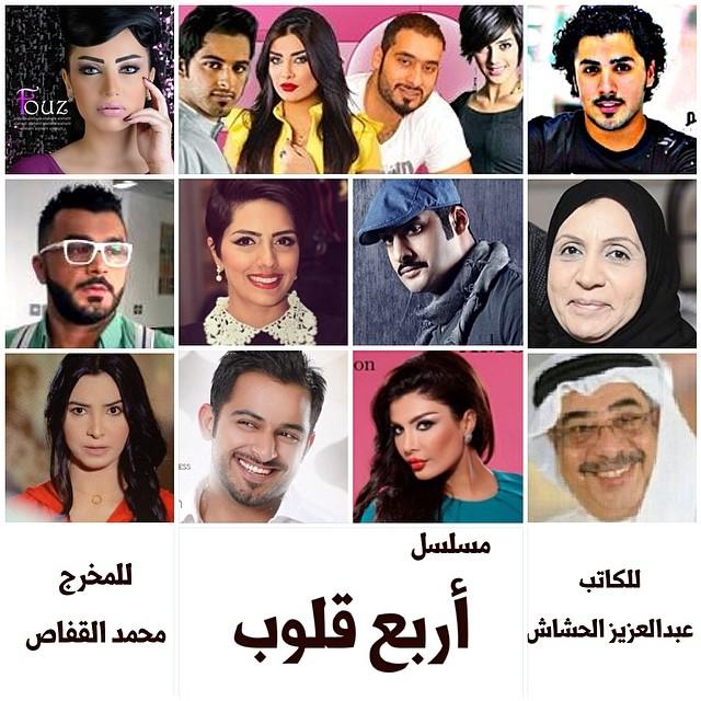 قصة مسلسل أربع قلوب رمضان 1435 , تفاصيل واحداث مسلسل اربع قلوب في شهر رمضان 2014