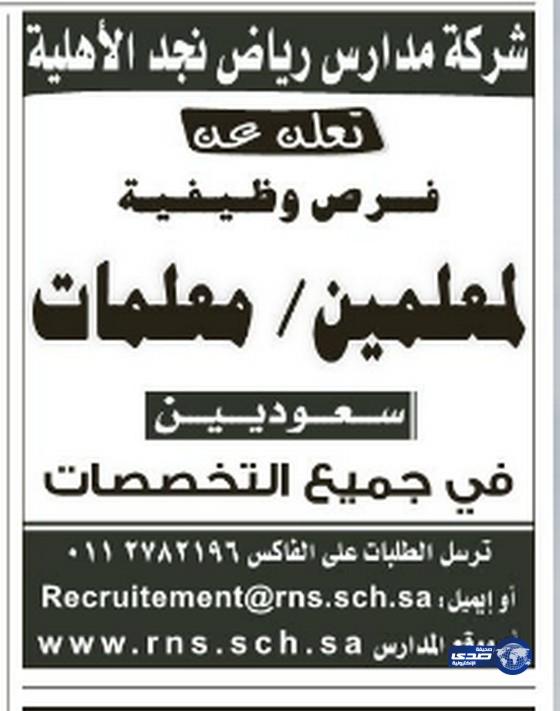 وظائف رجالية اليوم 12-7-1435 , وظائف شبابية الاحد 11-5-2014