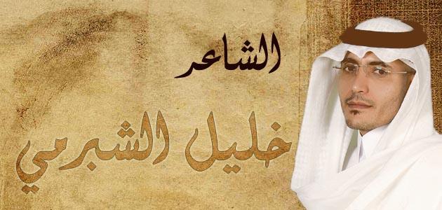 قصيدة صوتية جديدة للشاعر القطري خليل الشبرمي يسيء فيها لدولة الإمارات