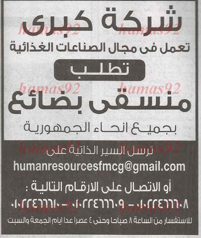 وظائف جريدة الاخبار المصرية اليوم الاحد 11-5-2014 , مطلوب للعمل بشركة زراعية كبرى