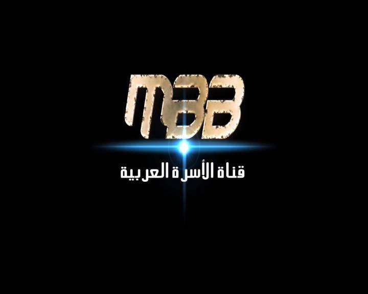 تردد قناة mbb على قمر نيل سات