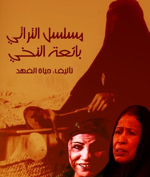 صور ابطال مسلسل بائعة النخي , قصة مسلسل بائعة النخي مسلسلات رمضان 2014