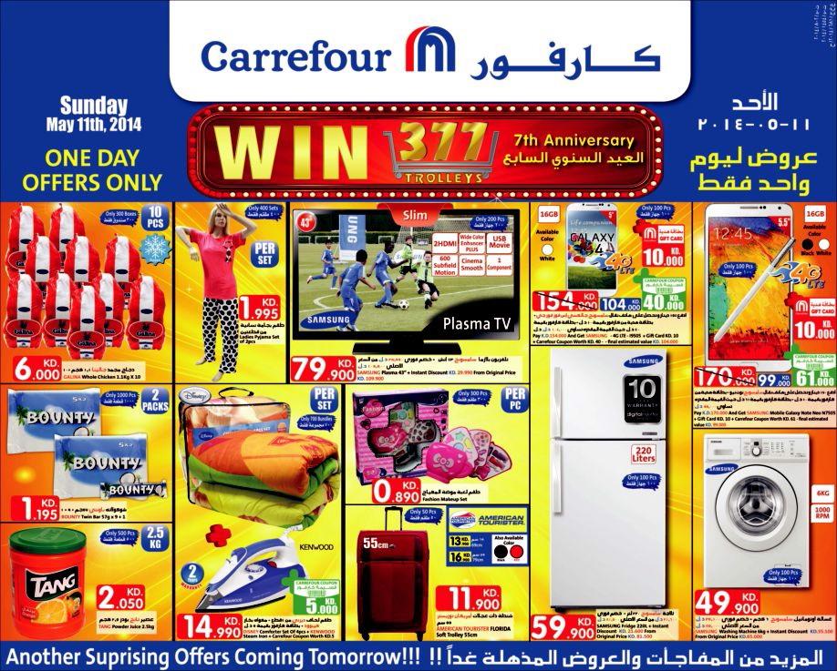 عروض ليوم واحد فقط في كارفور الأحد 11-5-2014 الكويت