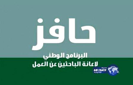 اخبار حافز اليوم الاحد 12-7-1435 , حافز للأجانب من أم سعودية