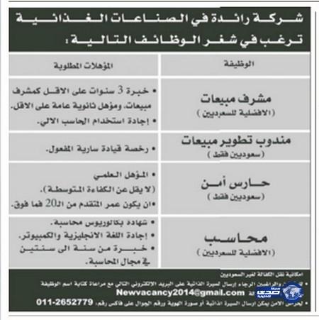 وظائف شاغرة جديدة اليوم الاثنين 13-7-1435 , وظائف جديدة اليوم الاثنين في السعودية 12-5-2014