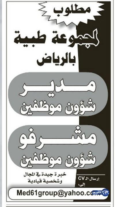 وظائف جديدة في الرياض اليوم الاثنين 13-7-1435 ، وظائف جديدة بالرياض 12 مايو 2014