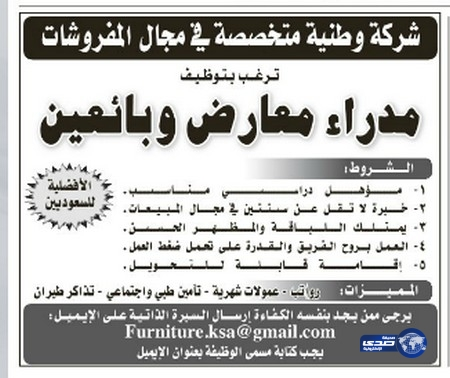 وظائف شاغرة في جدة اليوم الاثنين 13-7-1435 ، وظائف شاغرة بجدة 12 مايو 2014