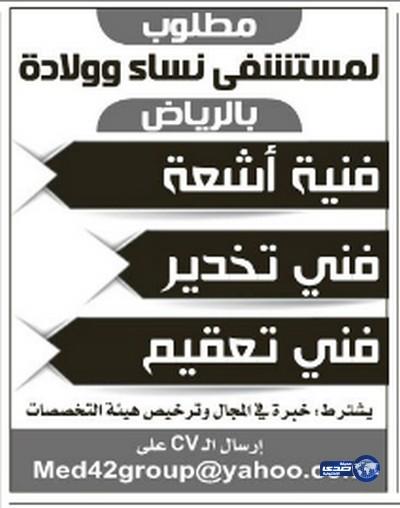 وظائف شاغرة في الرياض اليوم الاثنين 13-7-1435 ، وظائف شاغرة بالرياض 12 مايو 2014