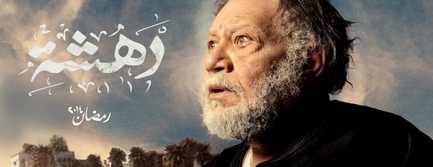 قصة مسلسل دهشة في رمضان 2014 , تفاصيل واحداث مسلسل يحيى الفخراني
