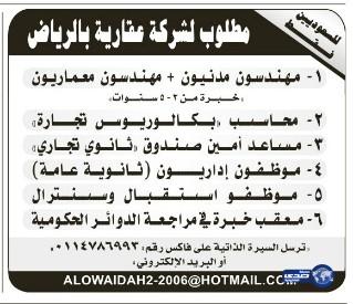 وظائف نسائية في الرياض اليوم الثلاثاء 14-7-1435 ، وظائف نسائية بالرياض 13 ايار 2014